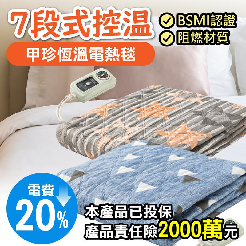 3年保固台灣現貨韓國製造-甲珍原廠網路經銷商雙人電熱毯 電毯 恆溫電熱毯 發熱墊 保暖