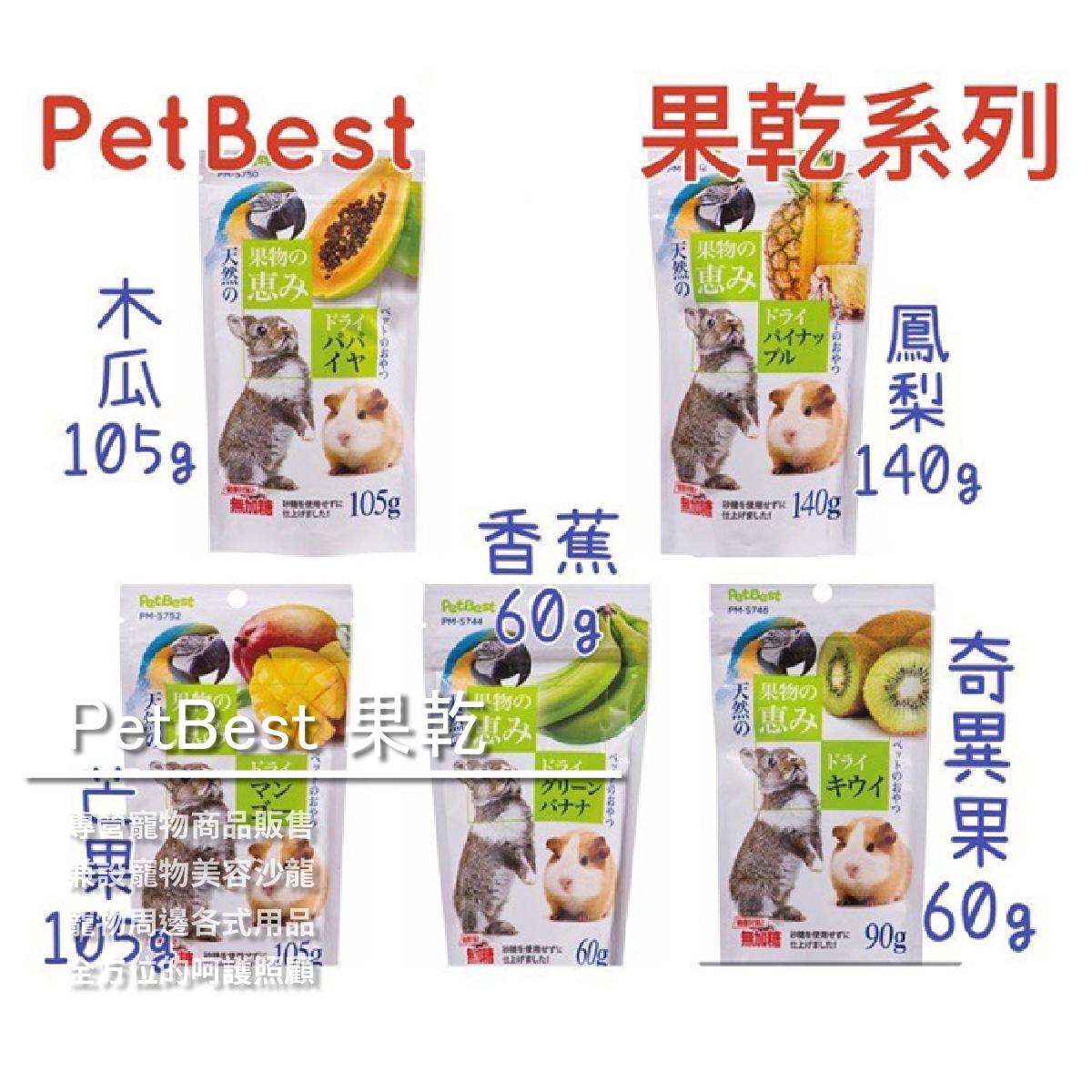 【芽比寵物 芽比生活百貨】PetBest 果乾系列/包