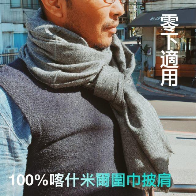 零下專用 100%喀什米爾圍巾 披肩 男女適用