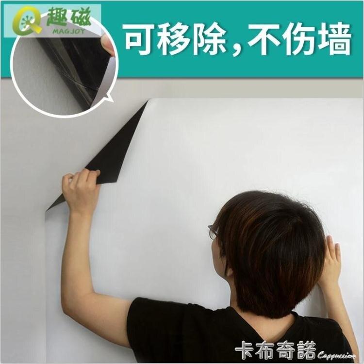 磁性軟白板牆貼可擦寫可移除家用無毒辦公寫字板兒童涂鴉牆特厚全館特惠9折