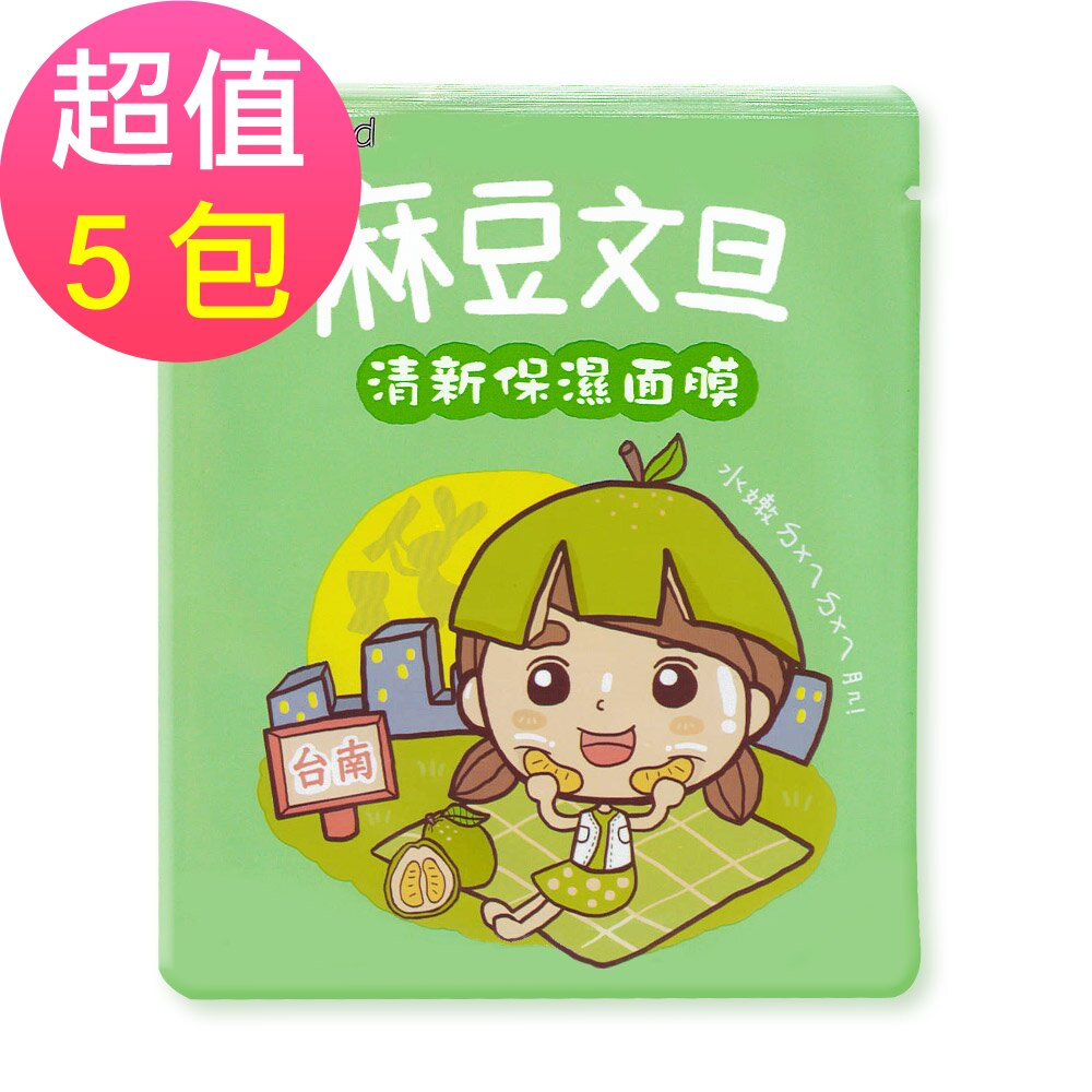 【豬頭妹】麻豆文旦清新保濕面膜25ml-5片組
