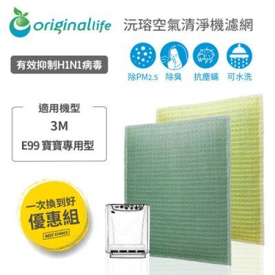 【一次換到好】3M:E99 寶寶專用型 超淨化空氣清淨機濾網【OriginalLife】超淨化長效可水洗