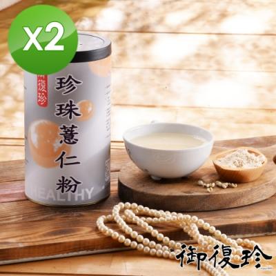 御復珍 珍珠薏仁粉2罐組 (無糖 600g/罐)