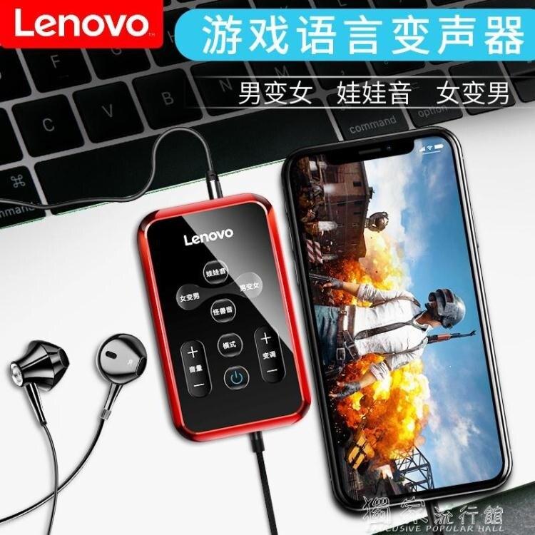 變聲器變聲器遊戲專用男變女蘿莉禦姐音吃雞手機電腦直播聲卡軟件變 台灣現貨 聖誕節交換禮物 雙12