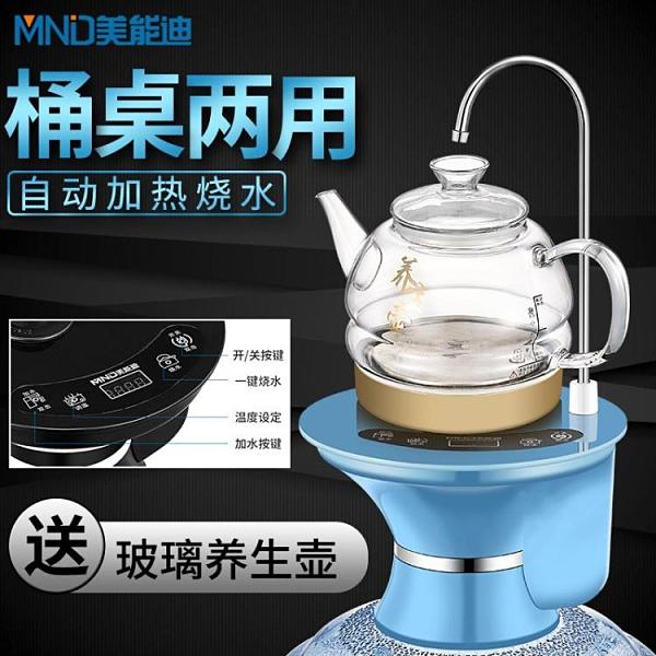 現貨 美能迪桶裝水可加熱燒水自動上水式電熱燒水壺家用不銹鋼煮水壺 韓美e站