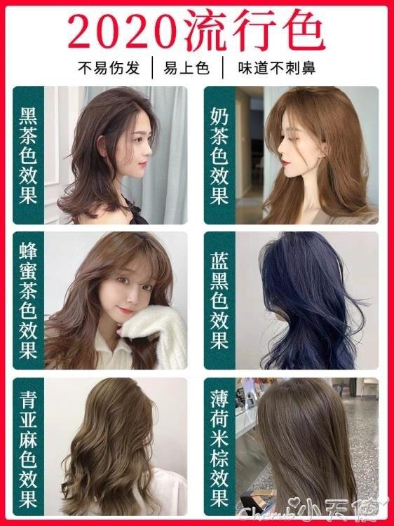 染髮劑膏女2020流行色奶茶藍黑茶色紫純泡泡沫植物自己在家染頭髮全館特惠9折