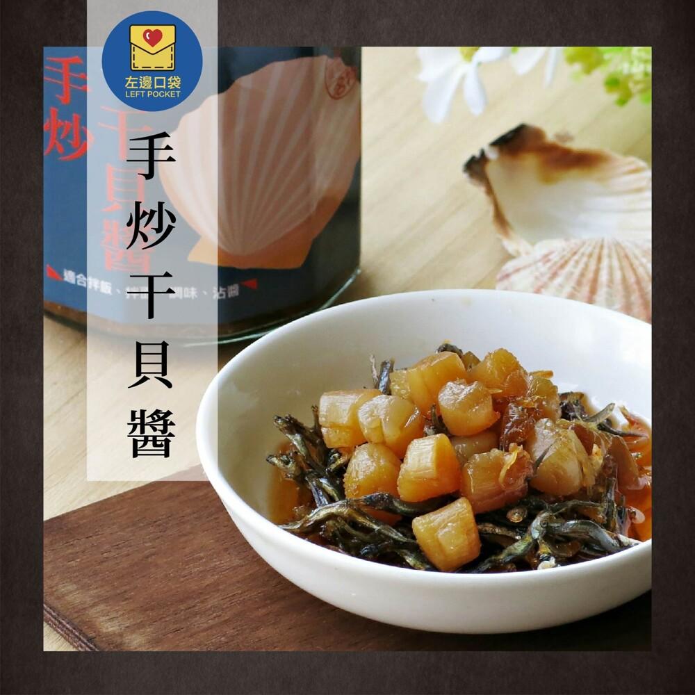 左邊口袋澎湖手炒干貝醬 (245g/罐)  拌醬
