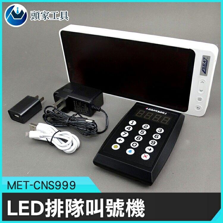 《頭家工具》LED排隊叫號機 LED顯示 六種語音 發號機 餐飲飲料店 MET-CNS999    音量可調