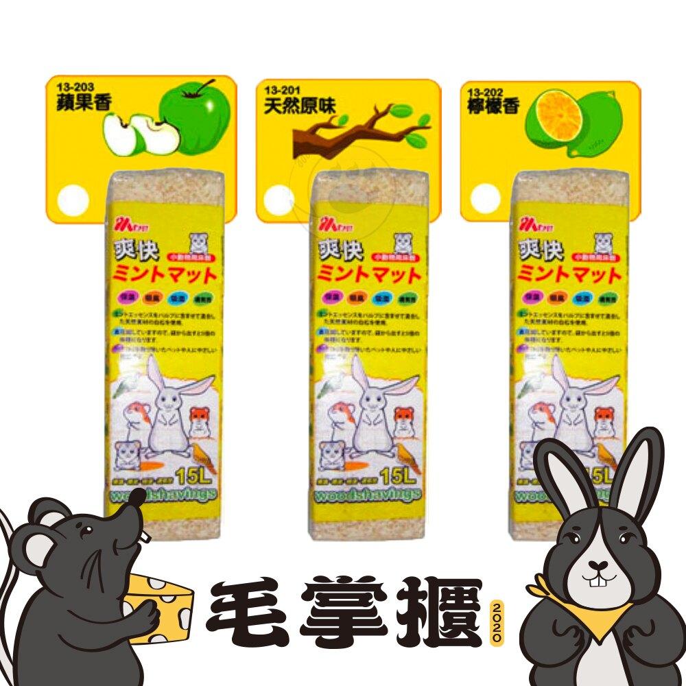 【MS.PET木屑 15L*24(免運)】MS.PET 原味 檸檬 蘋果 木屑 15L