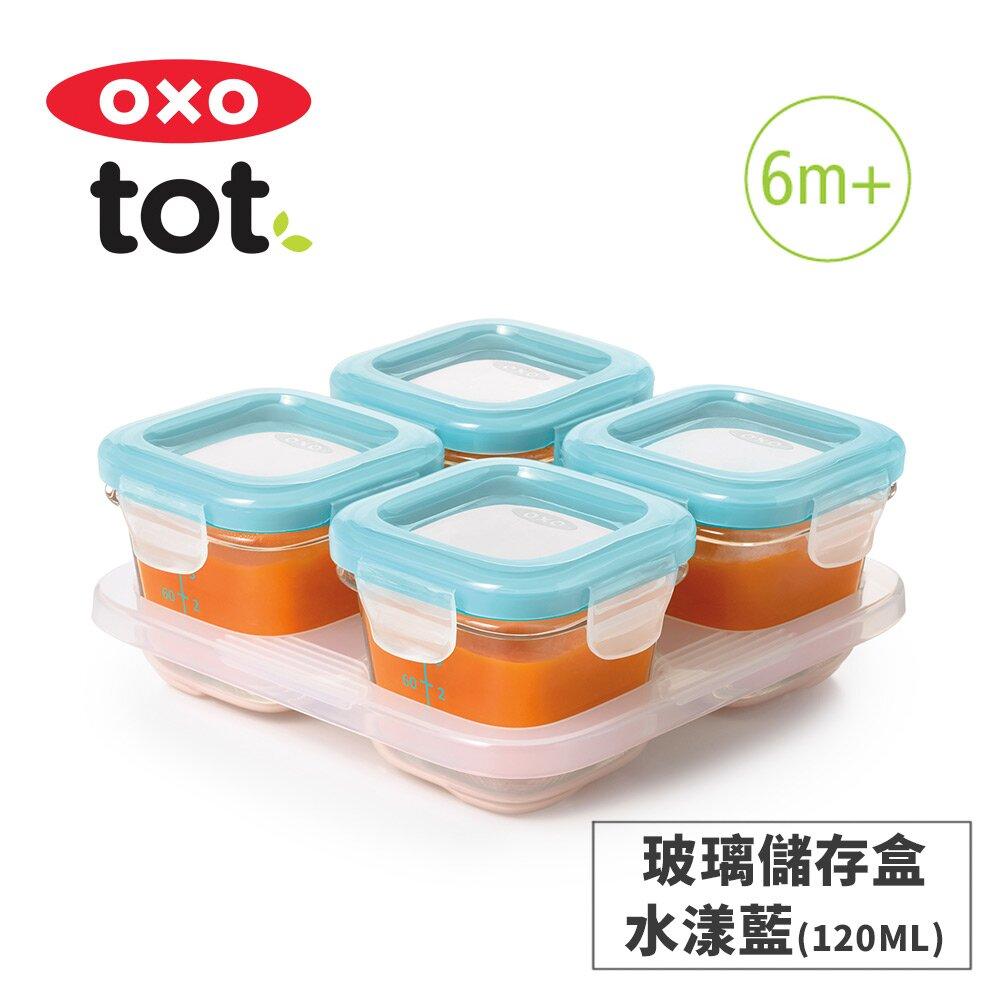 美國OXO tot 好滋味玻璃儲存盒(4oz)-水漾藍 02023G4A