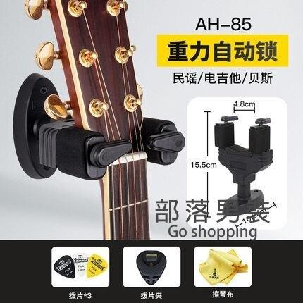 吉他支架 吉他掛鉤牆壁掛電木吉他的架子壁支架尤克里里固定琴架掛架【年終尾牙 交換禮物】