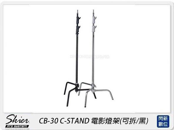 【滿3000現折300+點數10倍回饋】Skier CB-30 C-STAND 電影燈架(可拆/黑)(CB30,公司貨)
