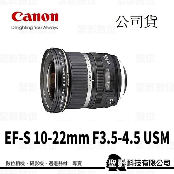Canon EF-S 10-22mm f/3.5-4.5 USM 超廣角變焦鏡頭 APS-C專用 【公司貨】