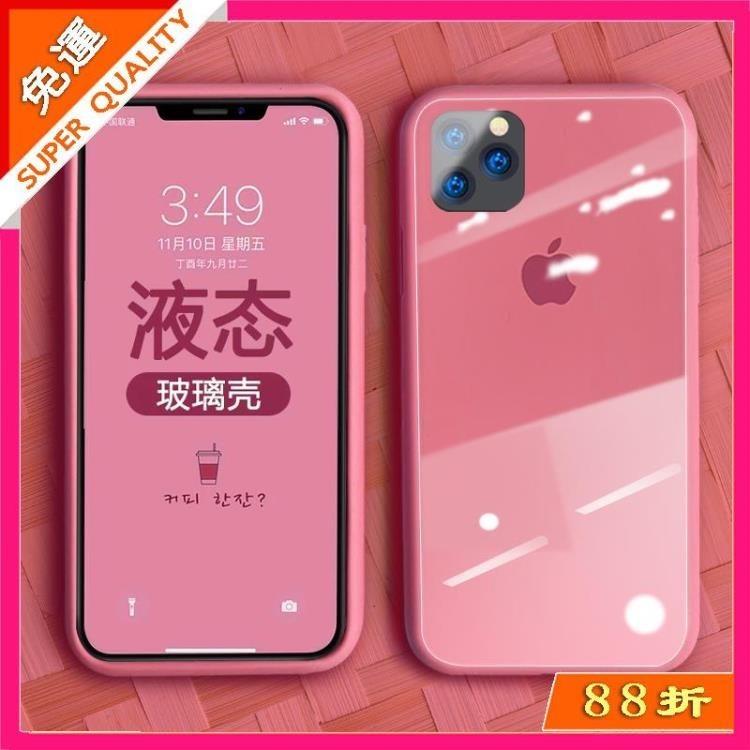 蘋果11手機殼玻璃iphone11液態硅膠iphone11promax全包防摔手機殼