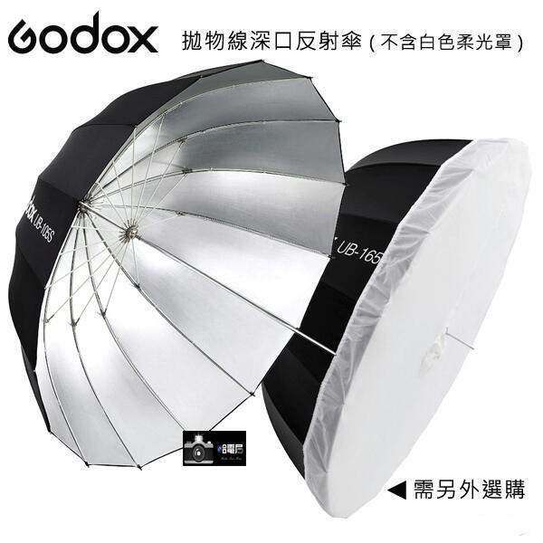 Godox 神牛 UB-85W 拋物線型 白色 反射傘 反光罩 85公分(UB85W,公司貨)
