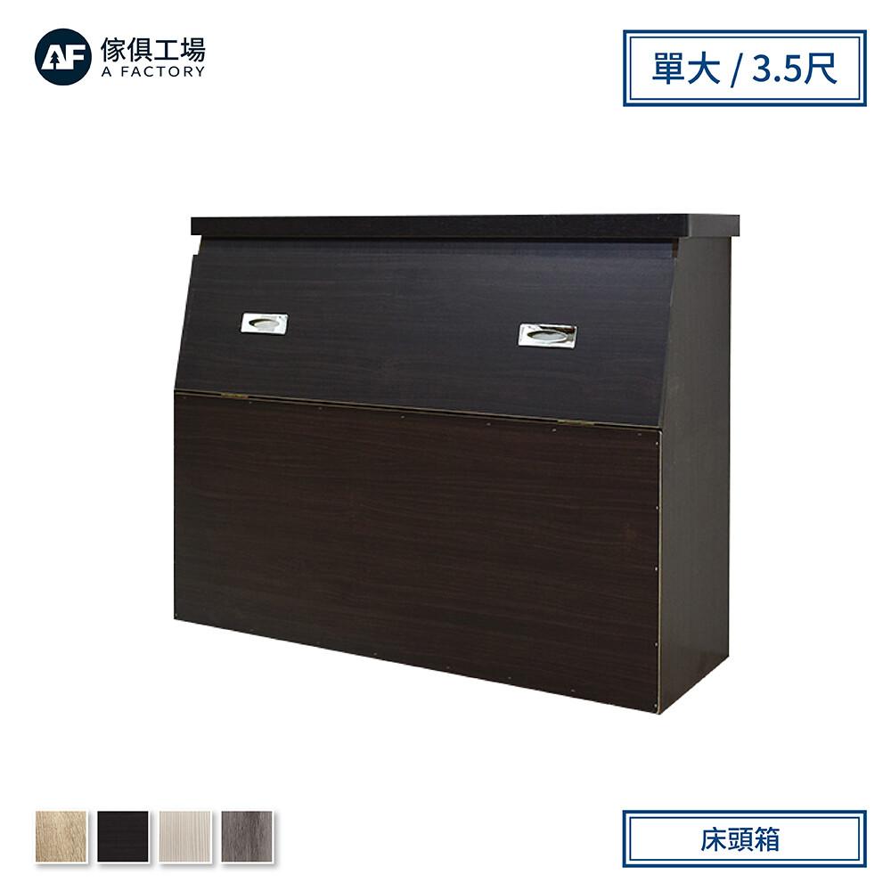 傢俱工場-小資型日式收納床頭箱-單大3.5尺