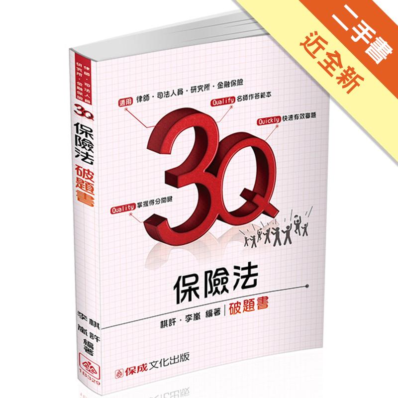 3Q保險法-破題書-2017律師.司法官.金融保險-題庫<保成> [二手書_近全新] 5407