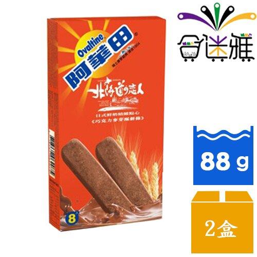 阿華田北海道戀人巧克力麥芽酥餅條(88g/盒)*2盒