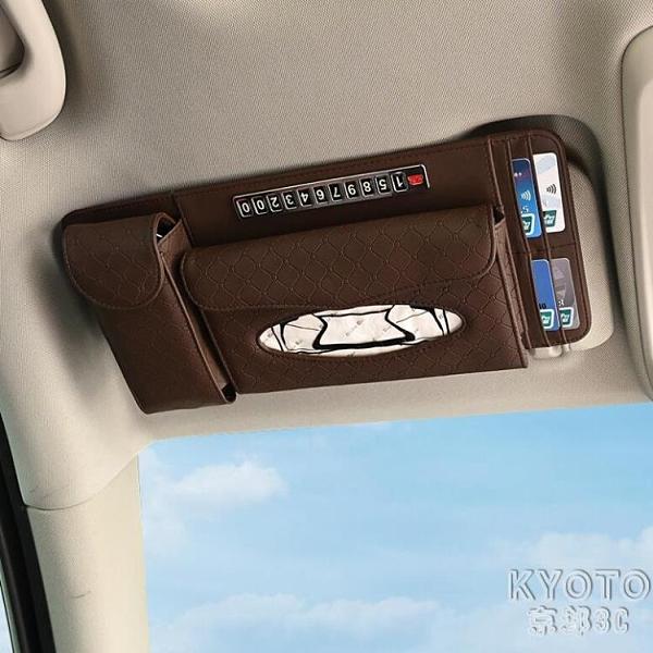 汽車載紙巾盒多功能掛式車內抽紙盒遮陽板車用高檔固定奔馳 【快速出貨】
