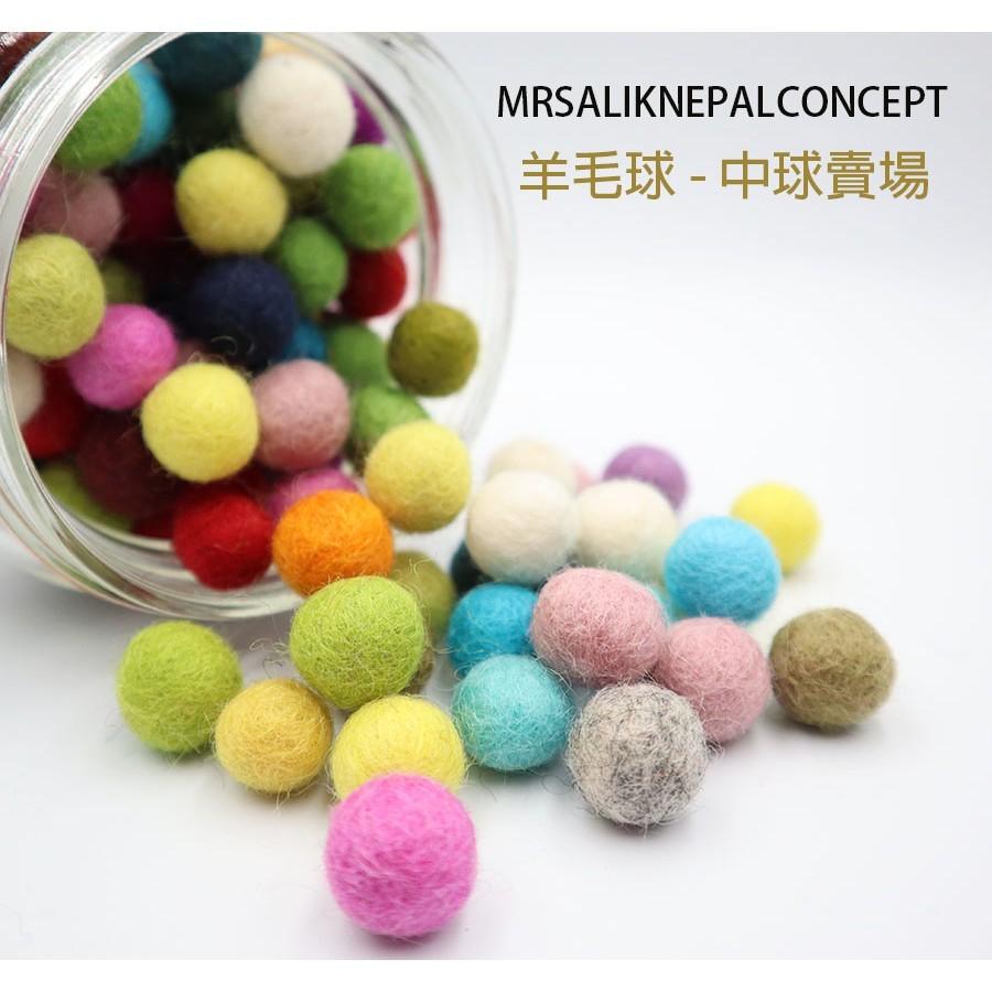 不選色 羊毛氈彩球 中號 2cm30顆/份 尼泊爾進口 diy材料 手作材料 羊毛球 -
