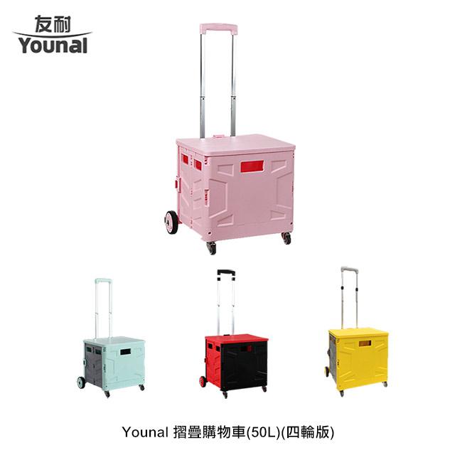 Younal 摺疊購物車(50L)(四輪版)