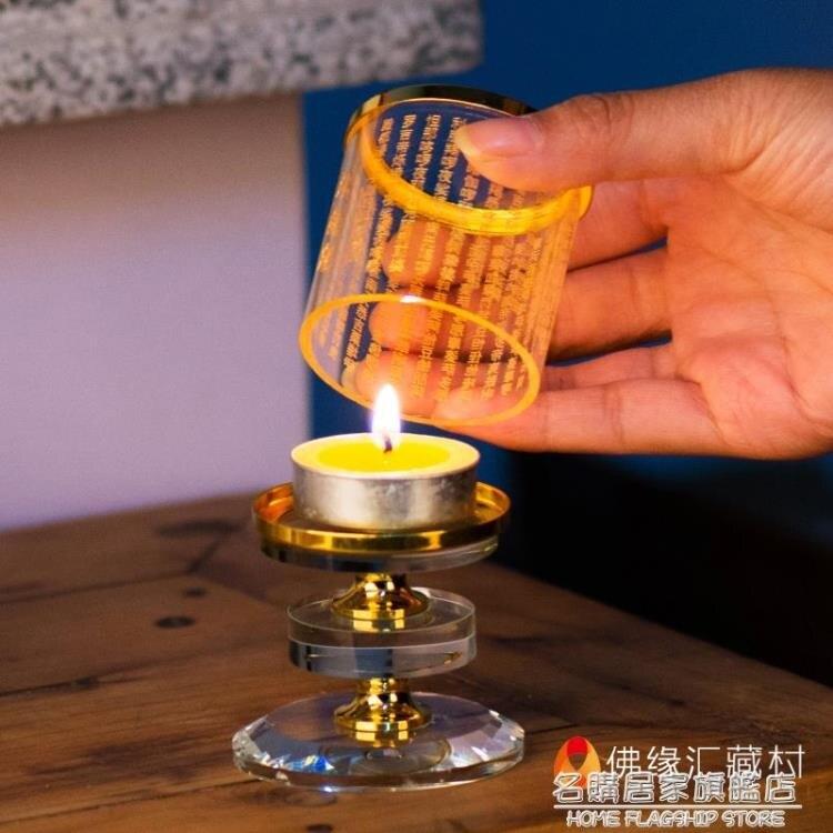 酥油燈座大悲咒水晶酥油燈防風燈罩佛前供燈供佛燈架家用燭台擺件