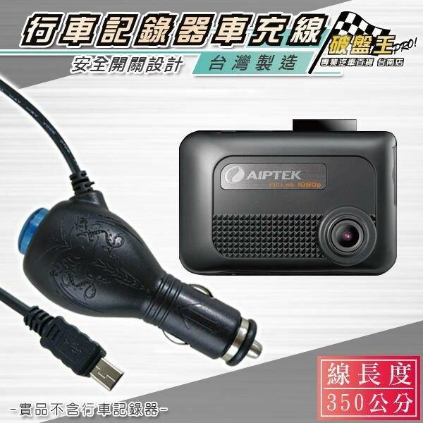 VICO 視連科行車記錄器 專用車充線 3.5米長 miniUSB DS2 TF1 TF2 SF2 台灣製電源線 破盤王 台南