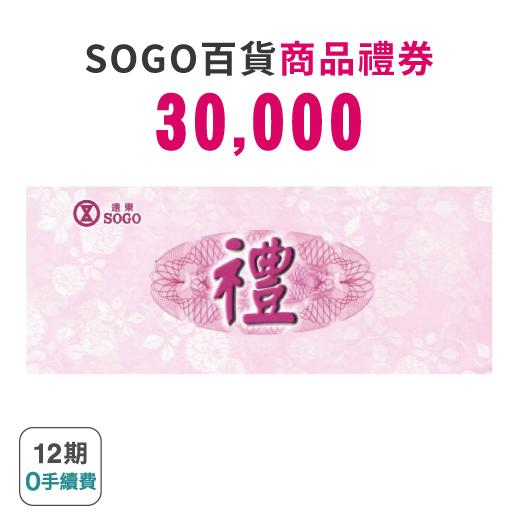 【百貨禮券】SOGO商品禮券30000元