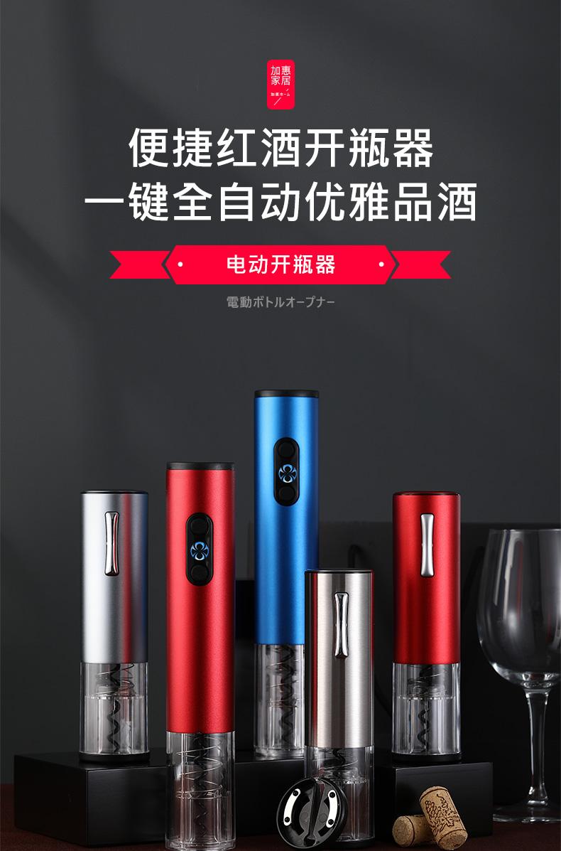 11.11 日本電動紅酒開瓶器家用葡萄酒啟瓶器禮盒全