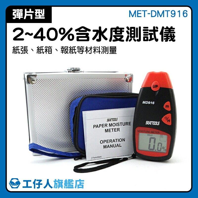『工仔人』保麗龍水分檢測儀 MET-DMT916 海綿濕度測試儀 木材水分測試儀 含水分計 材料溼度計 濕度水泥