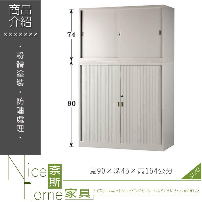 奈斯家具nice216-05-hwd 捲拉門公文櫃/鐵櫃/整組35.4尺