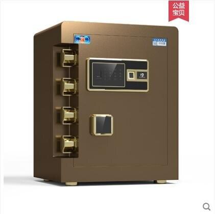 虎牌保險櫃家用小型45cm保險箱迷你辦公全鋼防盜保管箱指紋密碼全館特惠9折