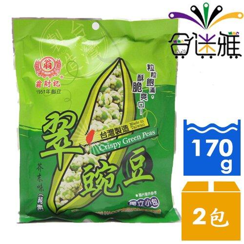 翁財記脆豌豆-芥末(170g/包)*2包