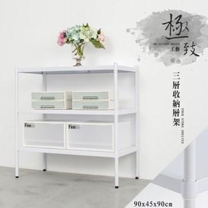 【dayneeds】極致工藝90x45x90公分三層烤白鐵板層架