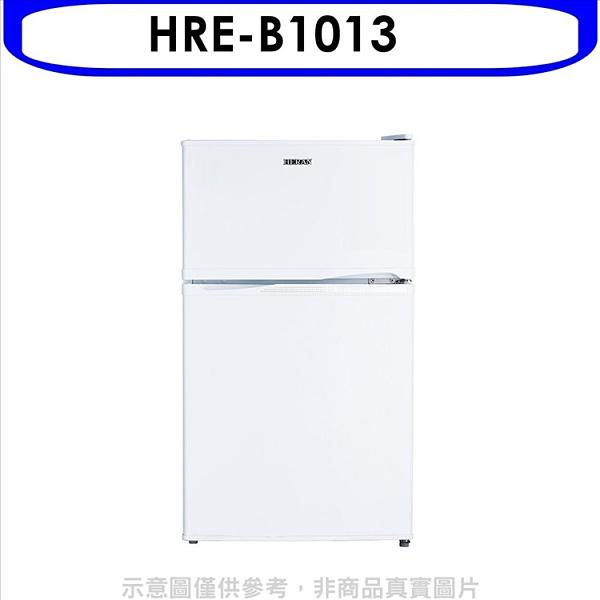禾聯【HRE-B1013】100公升雙門冰箱