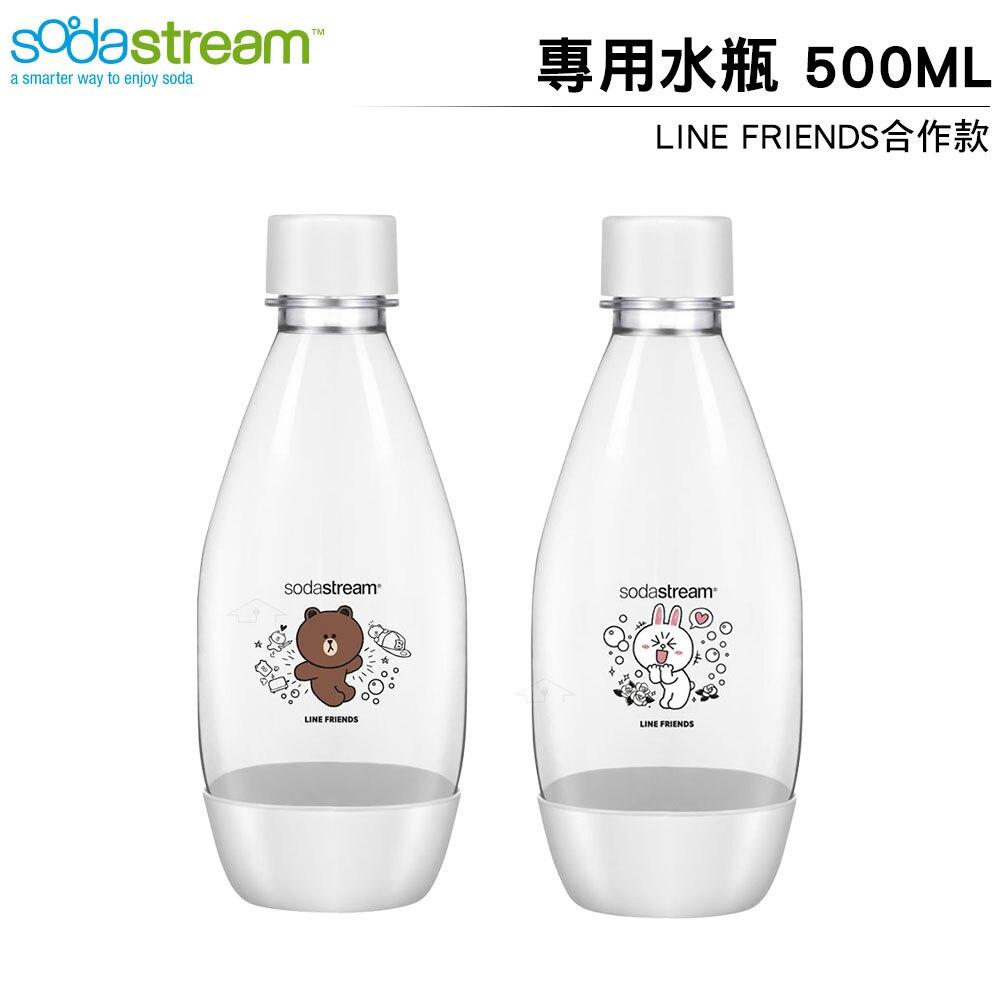 Sodastream 水滴瓶LINE FRIENDS合作款專用水瓶 500ML -2入