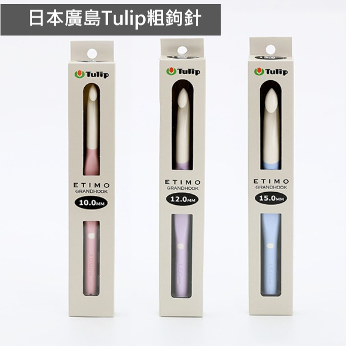 現貨 [日本tulip廣島] 粗鉤針 特粗 10mm鉤針 12mm鉤針 15mm鉤針 t16-120