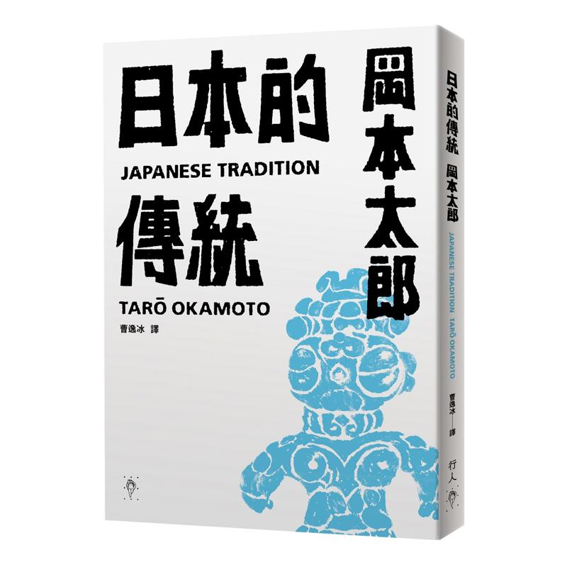 日本的傳統(首刷限量加贈:遮光器土偶鉛字印章兩款)[79折]11100921598