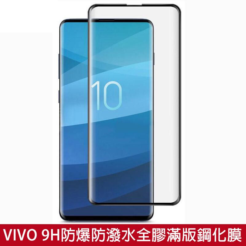 滿版鋼化膜 vivo y12 v17 y50 x50e y20 y20s 保護貼 玻璃貼 鋼化玻璃膜