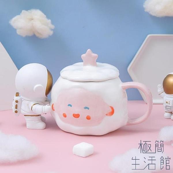 馬克杯子手繪云朵陶瓷杯家用帶蓋勺水杯【極簡生活】