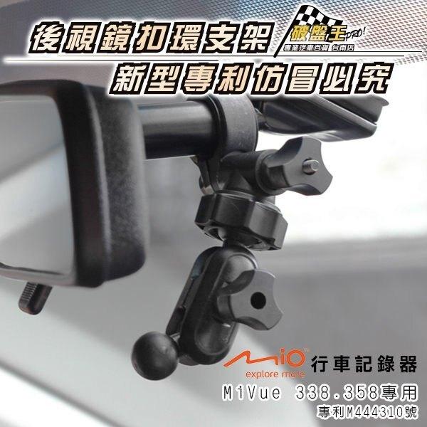 A13B  MIO MiVue 3/5系列 後視鏡支架 行車記錄器 專用支架 後視鏡固定支架 【後視鏡扣環式支架】破盤王 台南