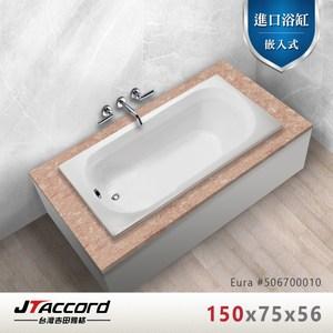 【台灣吉田】EU 壓克力進口浴缸(空缸)150x75cm