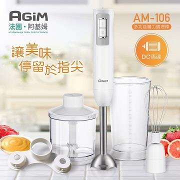 法國AGIM 4件式多功能魔力料理棒(AM-106)
