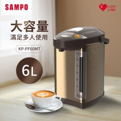 SAMPO聲寶 6L大容量溫控電熱水瓶(304不鏽鋼內膽) KP-PF60MT