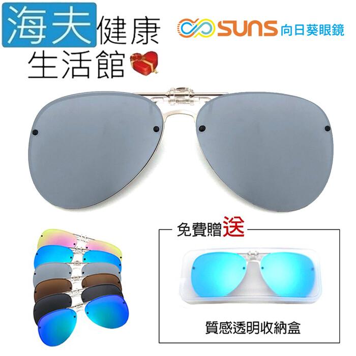 海夫健康生活館suns 向日葵眼鏡 高韌性 羽毛輕量 偏光夾片 近視族專用 白水銀 8308-5