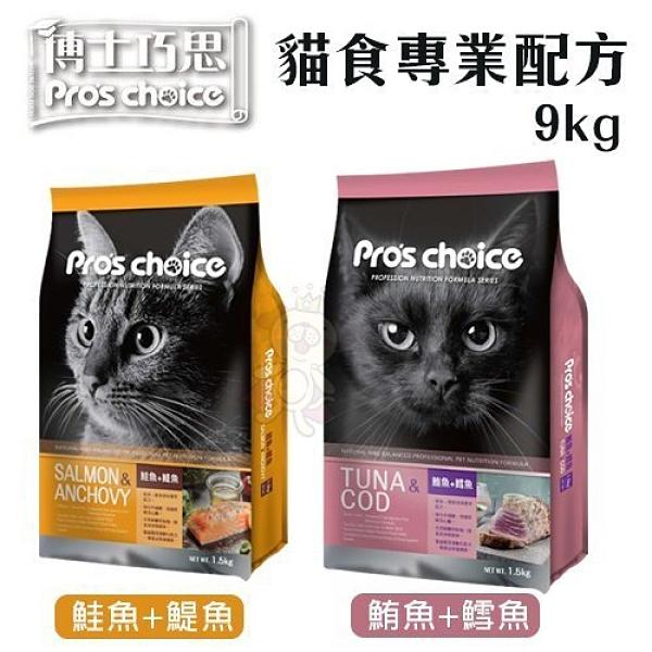 『寵喵樂旗艦店』Pros choice博士巧思 貓食專業配方9Kg.特選新鮮頂級海鮮.貓糧