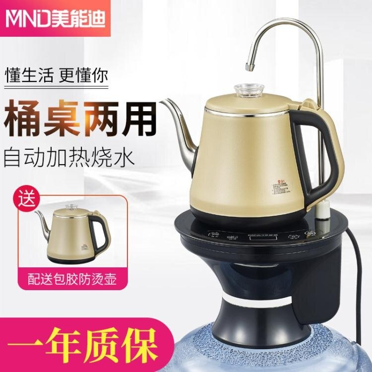 現貨 美能迪桶裝水可加熱燒水自動上水式電熱燒水壺家用不銹鋼煮水壺 限時鉅惠85折