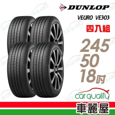 【登祿普】VEURO VE303 舒適寧靜輪胎_四入組_245/50/18