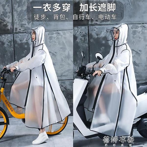 雨衣女透明時尚長款全身戶外徒步男防暴雨騎行電動自行車學生雨披 交換禮物