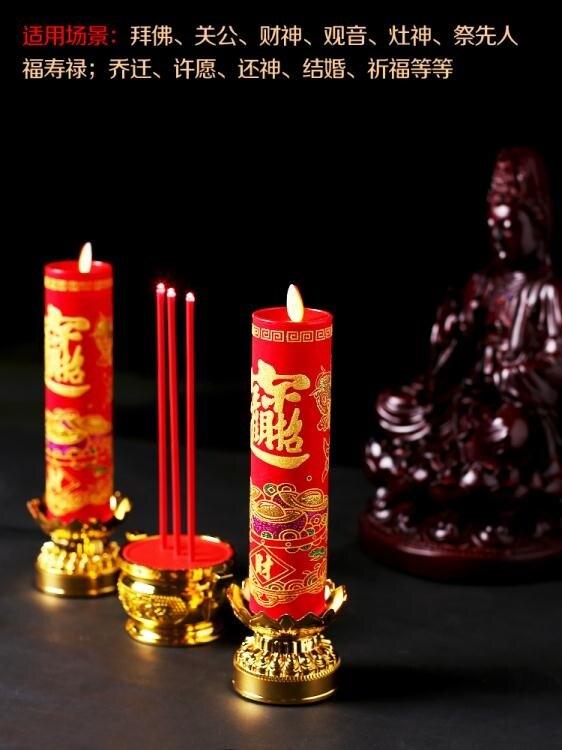 佛燈搖擺led電子蠟燭燈供佛招財神佛教喬遷拜神供燈蠟燭長明燈兩用式